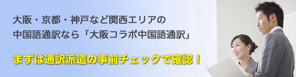 大阪コラボ中国語通訳